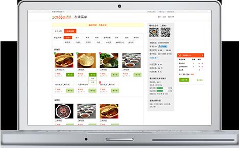 外卖订餐系统网页点餐